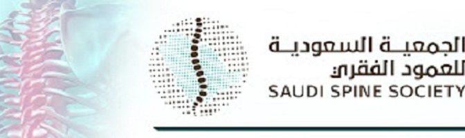 Saudi Spine Society 2020