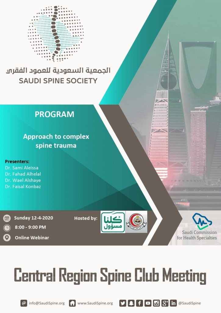 saudi spine meeting neurosurgery conference 2020