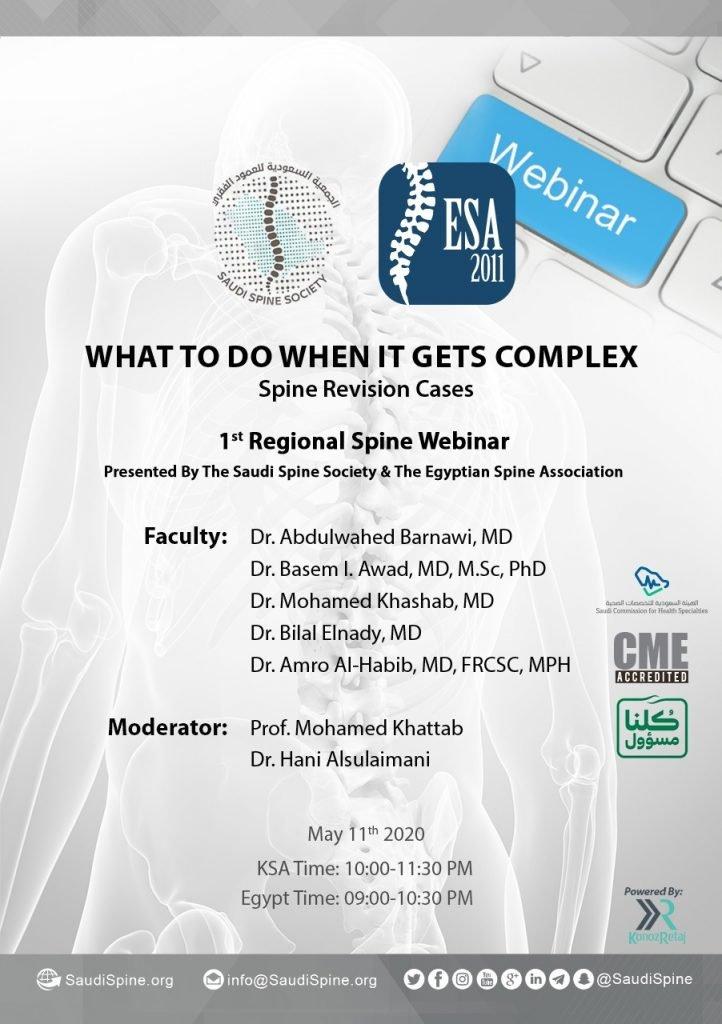 complex spine surgery